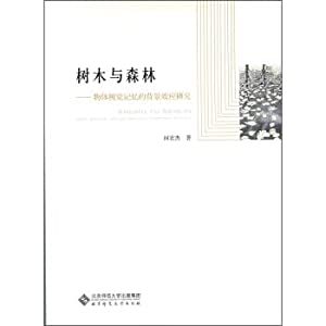 Background objects visual memory effect: Trees and Forests(Chinese Edition): TIAN HONG JIE ZHU