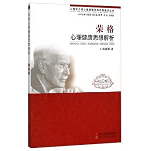 Jung thought mental health parse (Campus Edition)(Chinese Edition): XIANG LI NA ZHU