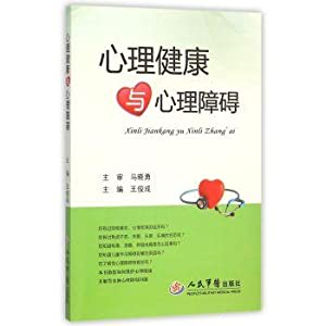 Mental health and mental disorders(Chinese Edition): WANG JUN CHENG BIAN