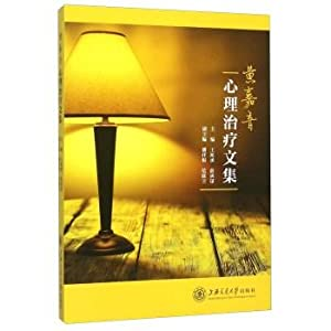 Huang sound Psychotherapy Book(Chinese Edition): WANG ZU CHENG . YU CHENG MOU DENG BIAN