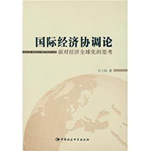 On international economic coordination: Facing Economic Globalization(Chinese Edition): SHI SHI JUN...