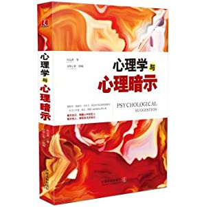 Psychology and psychological suggestion(Chinese Edition): HE YUN YAN ZHU