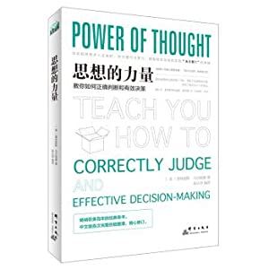 Power of Thought: teach you how to correctly judge and effective decision-making(Chinese Edition): ...