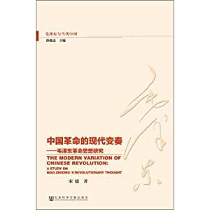 Variation of Modern Chinese Revolution: Mao Zedong Thought of Revolution(Chinese Edition): SONG JIE...
