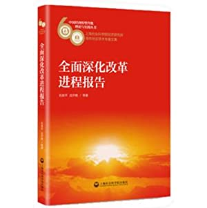 Comprehensively Deepening the Reform Process Report(Chinese Edition): SHI LIANG PING
