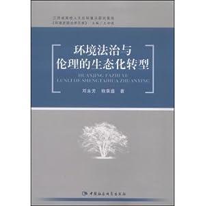 Environmental Resource Library Law: Environmental Law and: DENG YONG FANG