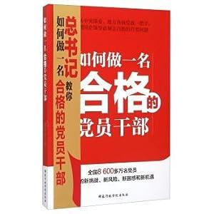 How to be a qualified party cadres(Chinese Edition): GUO JIA XING ZHENG XUE YUAN BIAN