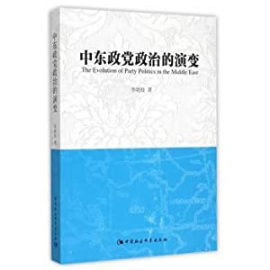 Evolution of Party Politics in the Middle East(Chinese Edition): LI YAN ZHI ZHU