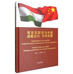 With Tajikistan and China: strategic partnership for common development(Chinese Edition): LA XI DE ...