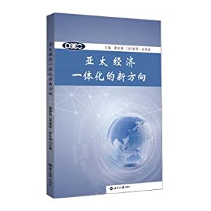 New Directions Asia-Pacific Economic Integration(Chinese Edition): TANG GUO QIANG BIAN