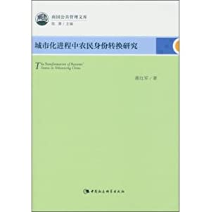 Peasants' Role in the Process of Urbanization(Chinese Edition): JIANG HONG JUN ZHU