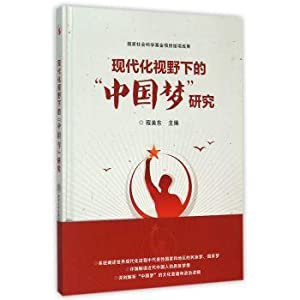 China Dream in view of modernization of research(Chinese Edition): CHENG MEI DONG ZHU