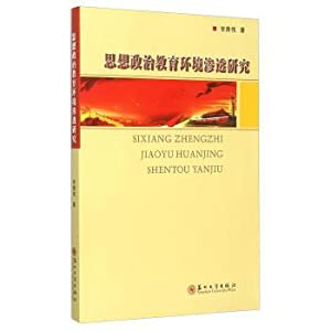 Penetration of the Ideological and Political Education Environment(Chinese Edition): CHANG QING WEI...