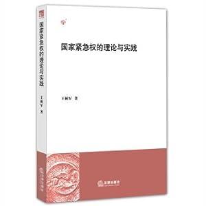 Theory and Practice of the national emergency power(Chinese Edition): WANG ZHEN JUN ZHU