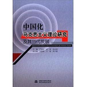 China Water Power Press Chinese Marxist Theory and Its Development(Chinese Edition): YAN CHUN HONG ...