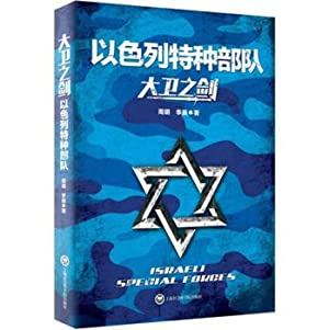 Sword of David: Israeli special forces(Chinese Edition): ZHOU MING . LI WEI ZHU