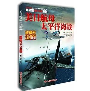 US and Japanese naval aircraft carrier Pacific(Chinese Edition): RI ] YI MU ZHUANG TAI LANG ZHU