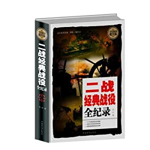 Reading for All - the classic battle of World War II Record (hardcover)(Chinese Edition): SHEN YI ...