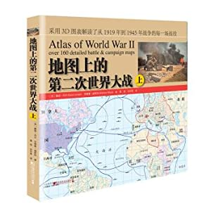 World War II (Vol.1) on the map(Chinese Edition): YING ] DAI WEI QIAO DAN AN DE LU WEI SI TE ( ...