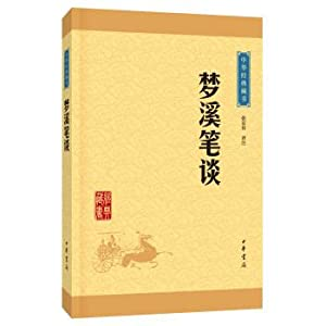 Chinese Classic Collection Dream Pool Essays (upgrade version)(Chinese Edition): ZHANG FU XIANG ZHU...