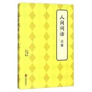 Human Words Comment(Chinese Edition): WANG GUO WEI ZHU