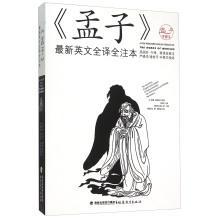 Mencius latest full English translation of the full note(Chinese Edition): FU JIAN JIAO YU CHU BAN ...
