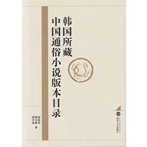 Chinese version of popular fiction possession catalog Korea(Chinese Edition): MIN KUAN DONG . CHEN ...