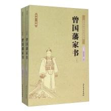 Zeng Letter (Uncut Collection Set upper and lower volumes)(Chinese Edition): QING ] CENG GUO FAN ...