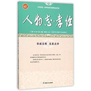 Figures Book of Filial Piety national reading Chinese classics Accessible Yue reading system(...