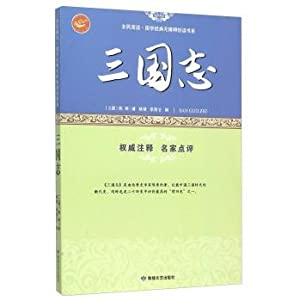 Three Kingdoms national reading Chinese classics Accessible Yue reading system(Chinese Edition): ...