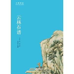 The new reading classical spectrum Yunlin Stone(Chinese Edition): SONG ] DU WAN . LI WEI WEI ZHU