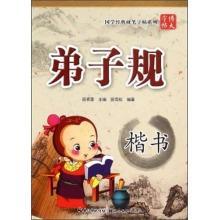 Pen copybook Chinese classics series: Zi Gui (regular script)(Chinese Edition): TIAN XUE SONG ZHU