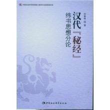 Secret by the Han - min 's Thought weishu(Chinese Edition): REN MI LIN ZHU