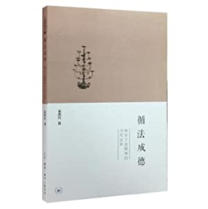 Xunfa into Germany: Hanfeizi true spirit of contemporary interpretation(Chinese Edition): SONG HONG...
