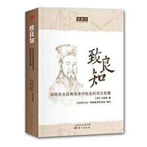 To conscience: Mr. Yangming classic quotations contained extraordinary wisdom(Chinese Edition): ...