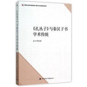 Kong Cong Zi and Qin Hanzi book: SUN SHAO HUA