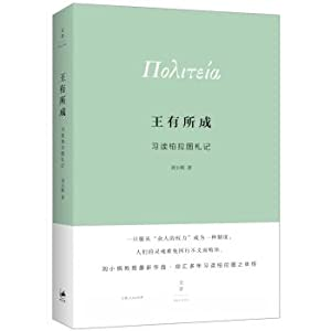 Wang has become: learning to read Plato Notes(Chinese Edition): LIU XIAO FENG ZHU