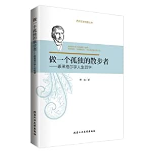Do a lonely walker: with Hegel's Philosophy of Life Science(Chinese Edition): TAN LUN ZHU