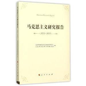 Marxism Study Report (2014-2015)(Chinese Edition): SHANG HAI SHI ZHONG GUO TE SE SHE HUI ZHU YI LI ...