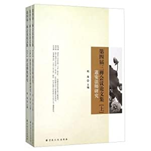 Fourth Sanchan Proceedings (Set 3 Volumes)(Chinese Edition): MING HAI BIAN