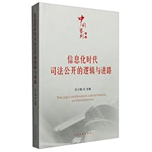Information Age Publication of judicial logic and approach(Chinese Edition): WANG XIAO LIN BIAN