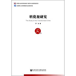 Transforming Crime Study(Chinese Edition): LUO CAN ZHU