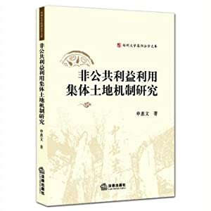 Mechanism of Collective Land use non-public interest(Chinese Edition): SHEN HUI WEN ZHU