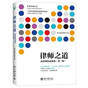The lawyer said: compulsory course for new lawyer (second edition)(Chinese Edition): JUN HE LV SHI ...