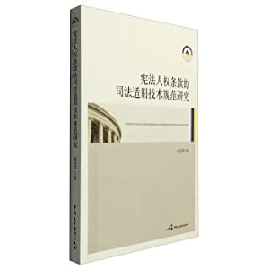 Judicial constitutional human rights provisions applicable Technical Specification(Chinese Edition)...