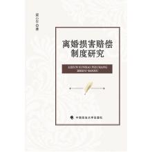 Divorce Damage Compensation System Study(Chinese Edition): LIANG XIAO PING ZHU