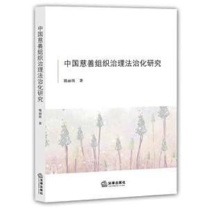 Legalization of Chinese Charity Organization Governance(Chinese Edition): HAN LI XIN