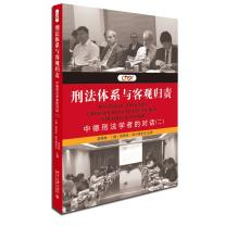 The criminal justice system and the objective: LIANG GEN LIN