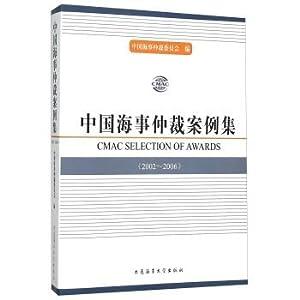 China Maritime Arbitration Case Set (2002-2006)(Chinese Edition): ZHONG GUO HAI SHI ZHONG CAI WEI ...