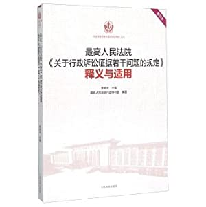 Supreme People's Court on a number of: ZUI GAO REN